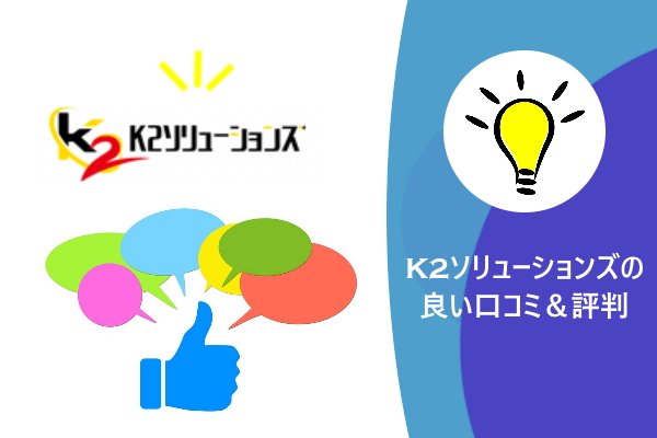 K2ソリューションズの良い口コミ&評判