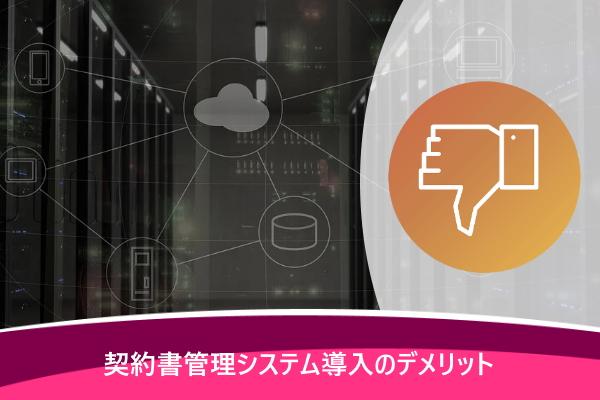 契約書管理システム導入のデメリット