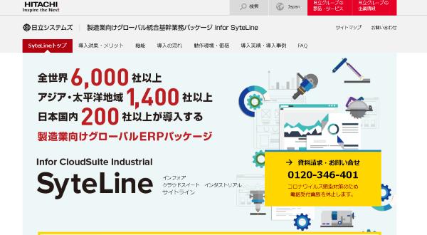 SyteLine(サイトライン)