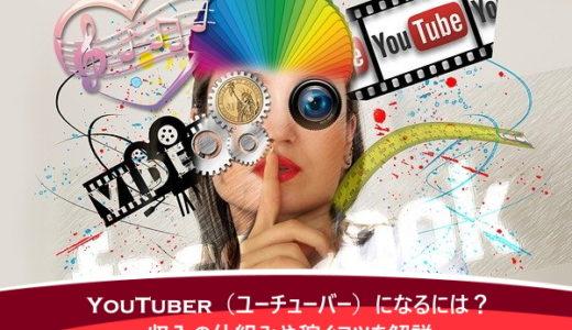 YouTuber(ユーチューバー)になるには?収入の仕組みや稼ぐコツを解説