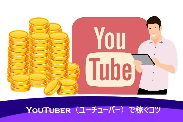 YouTuber(ユーチューバー)で稼ぐコツ