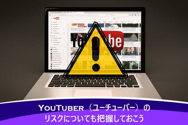 YouTuber(ユーチューバー)のリスクについても把握しておこう
