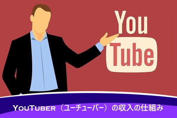 YouTuber(ユーチューバー)の収入の仕組み