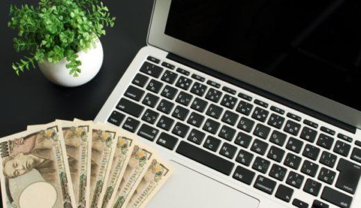 パソコンで稼げる仕事を詳しく知りたい!